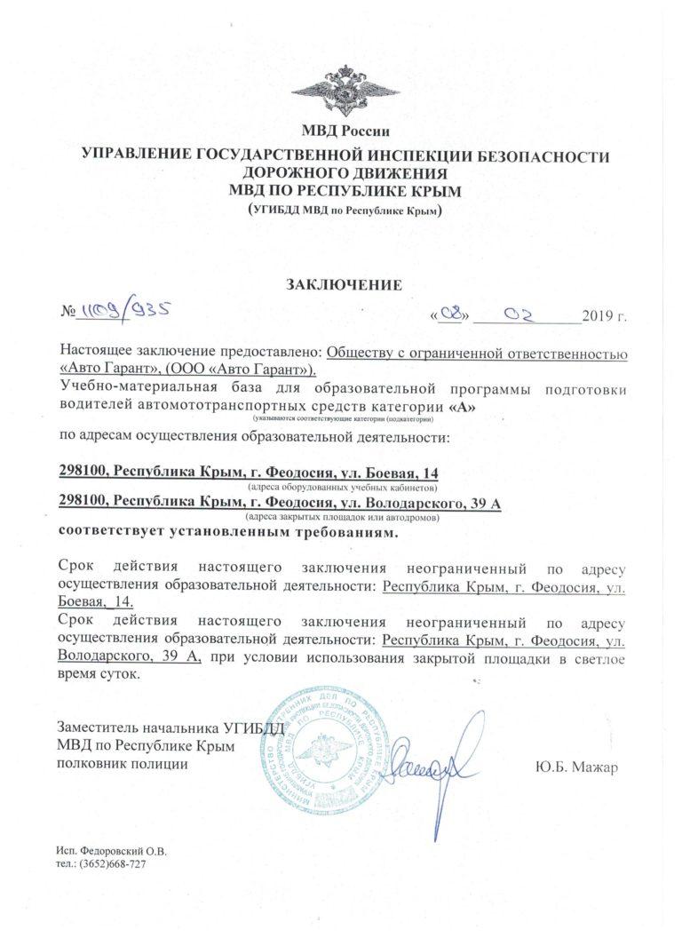 Заключение УГИБДД категория «А» Феодосия