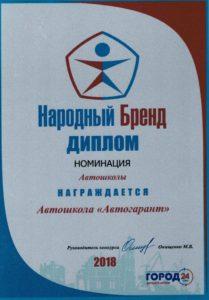Диплом Народный бренд