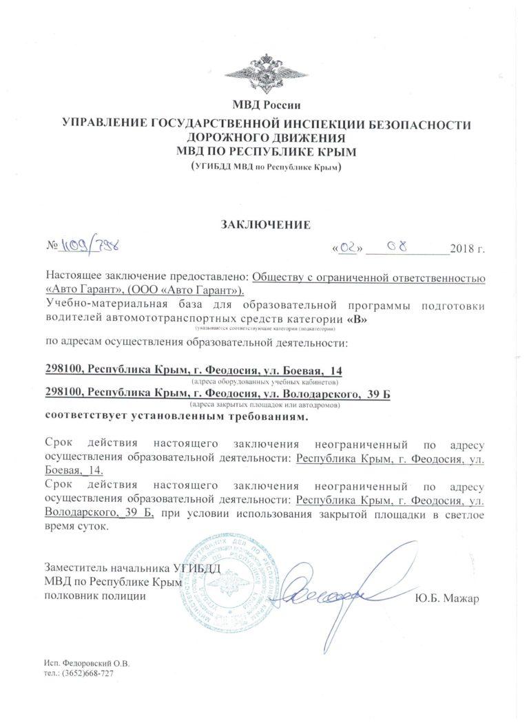 Заключение УГИБДД категория «В» Феодосия
