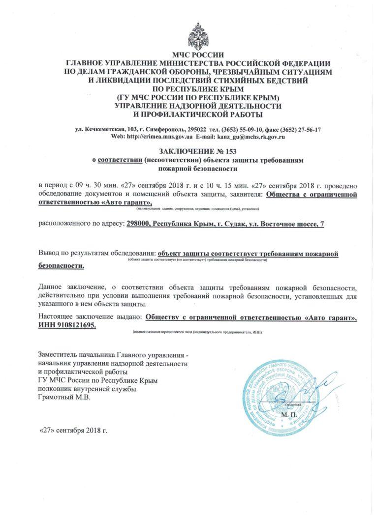 Заключение МЧС Судак