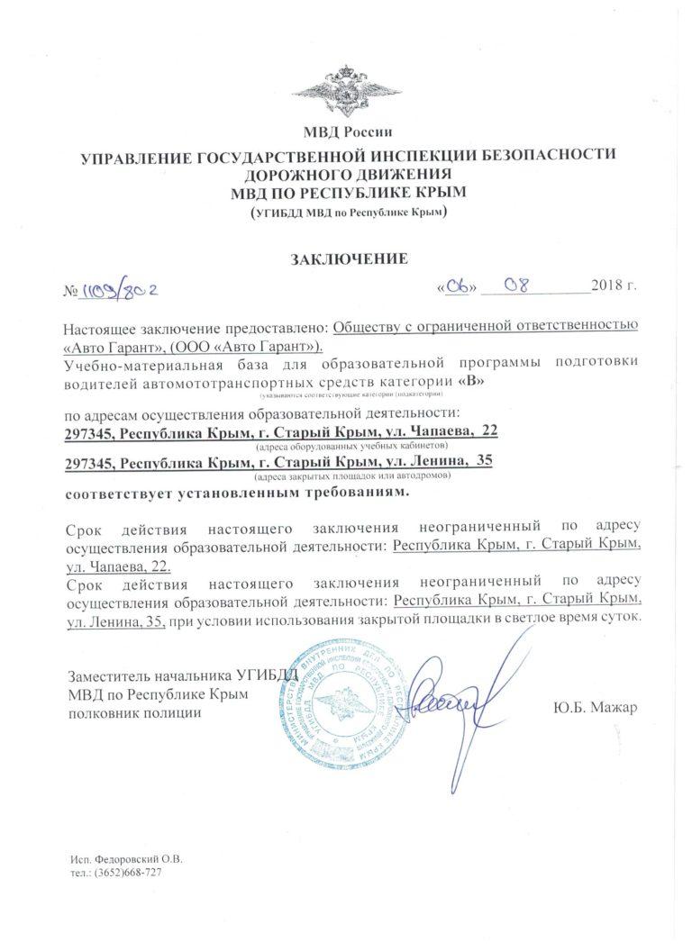 Заключение УГИБДД СТарый Крым